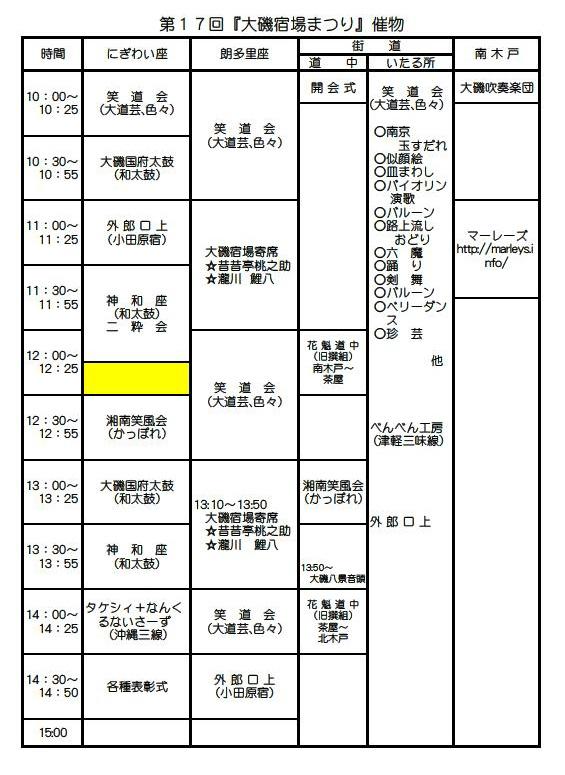 1105_event_schedule