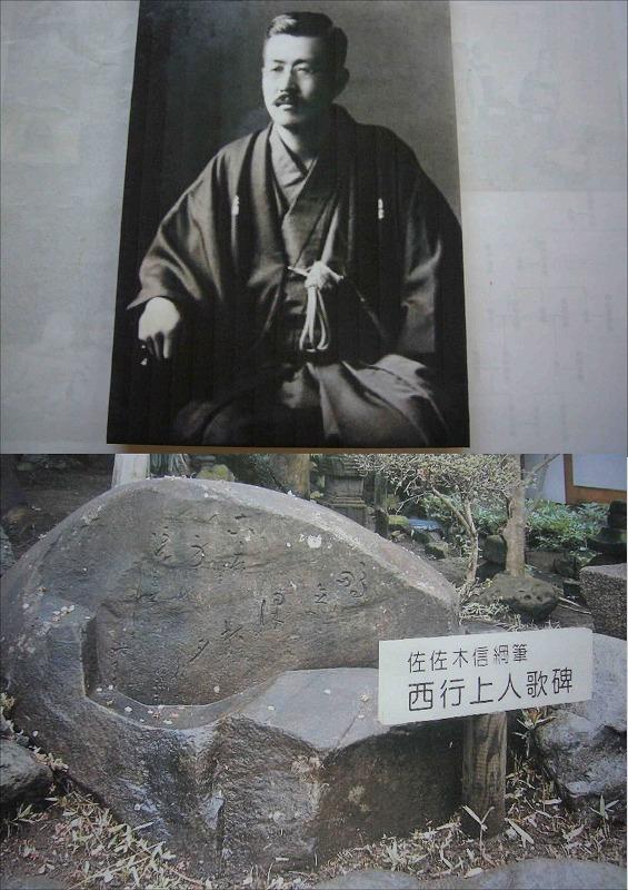 大磯今昔・佐々木信綱】(Vol.80)...